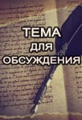 """Book cover """"Манифест неформата"""""""