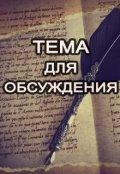 """Book cover """"Обсуждаем и дополняем правила"""""""