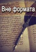 """Book cover """"Инструкция по размещению рецензий"""""""