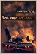 "Book cover ""Лето еще не прошло"""