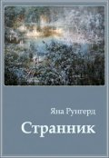 """Book cover """"Странник"""""""