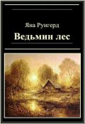 "Book cover ""Ведьмин лес"""