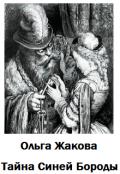 "Book cover ""Тайна Синей Бороды"""