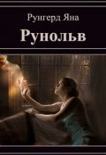 "Book cover ""Рунольв"""