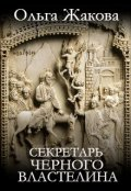 "Book cover ""Секретарь Черного Властелина"""