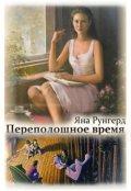 """Book cover """"Переполошное время"""""""