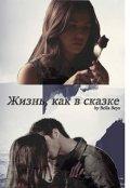 """Book cover """"Жизнь, как в сказке"""""""