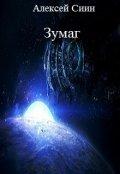 """Book cover """"Зумаг"""""""