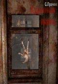 "Book cover ""Куриная Лапа"""