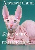 """Book cover """"Как у меня появился кот."""""""