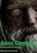 """Book cover """"Дело Сапёра"""""""