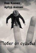 "Book cover ""Побег от судьбы"""