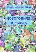 """Book cover """"Новогодняя посылка"""""""