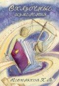 """Book cover """"Сказочные измерения"""""""