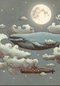 "Book cover ""О чем поют киты"""
