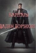 """Book cover """"Каретары"""""""