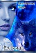 "Book cover ""Волчица"""