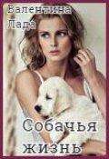 """Book cover """"Собачья Жизнь"""""""