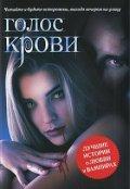 """Book cover """"Не ангелы"""""""