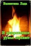 """Book cover """"И незаряженное ружье стреляет"""""""