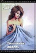 """Book cover """"Тополиная метель"""""""