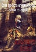 "Book cover ""зона  вечного апокалипсиса,  битва за  землю """