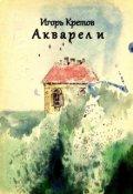 """Book cover """"Акварели"""""""