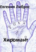 "Book cover ""Хиромант."""