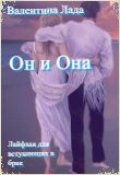 "Book cover ""Он и Она"""