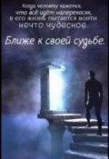 """Book cover """"Ближе к своей судьбе."""""""