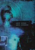 "Book cover ""Дело Времени"""