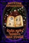 """Book cover """"Коль нету кошки под рукой"""""""