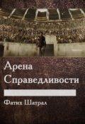 """Book cover """"Арена Справедливости"""""""