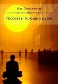 """Book cover """"Рассказы поющей души"""""""
