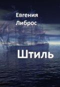 "Book cover ""Штиль"""