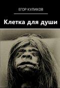 "Book cover ""Клетка для души"""