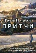 """Book cover """"Сборник авторских притч"""""""