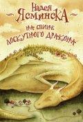 "Book cover ""На спине лоскутного дракона"""