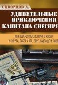 """Book cover """"Удивительные приключения капитана Снегирева"""""""