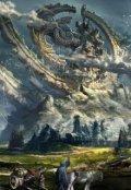 """Book cover """"Королевство Яркого Пламени. Глава 1 - 2"""""""