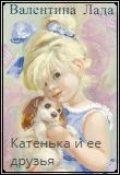 "Book cover ""Катенька и ее друзья"""