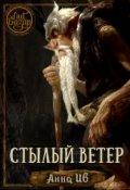 """Book cover """"Стылый ветер"""""""