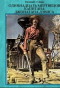 "Book cover ""11  Мертвецов  Капитана  Джонатана  Дэвиса."""