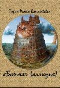 "Book cover ""Башня"""
