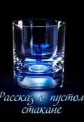 "Book cover ""Рассказ о пустом стакане"""