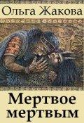 """Book cover """"Мертвое мертвым"""""""