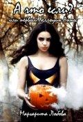"""Book cover """"А что если? Или первый Хеллоуин Анны"""""""