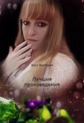"""Book cover """"Лучшие произведения"""""""