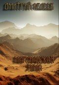 "Book cover ""Марсианская Зима"""