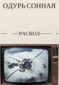 "Book cover ""Раскол"""